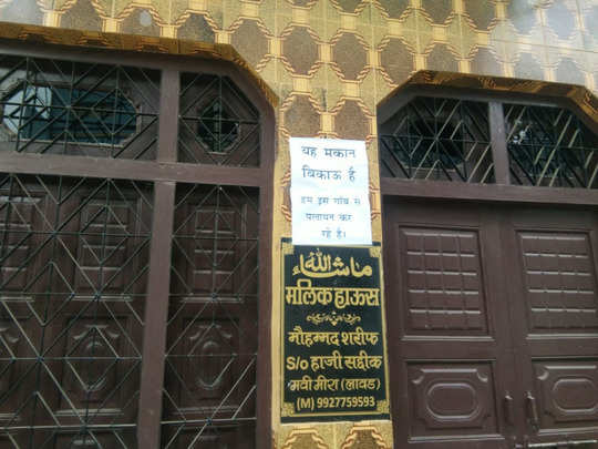 In meerut tweny rupees Borrowing caused tension migration poster on particular community house