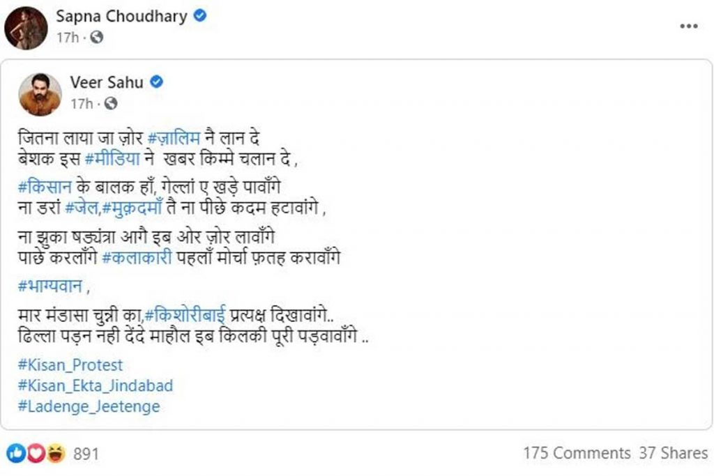 Sapna Chaudhary supported the farmers protest by sharing her husband's post on FB