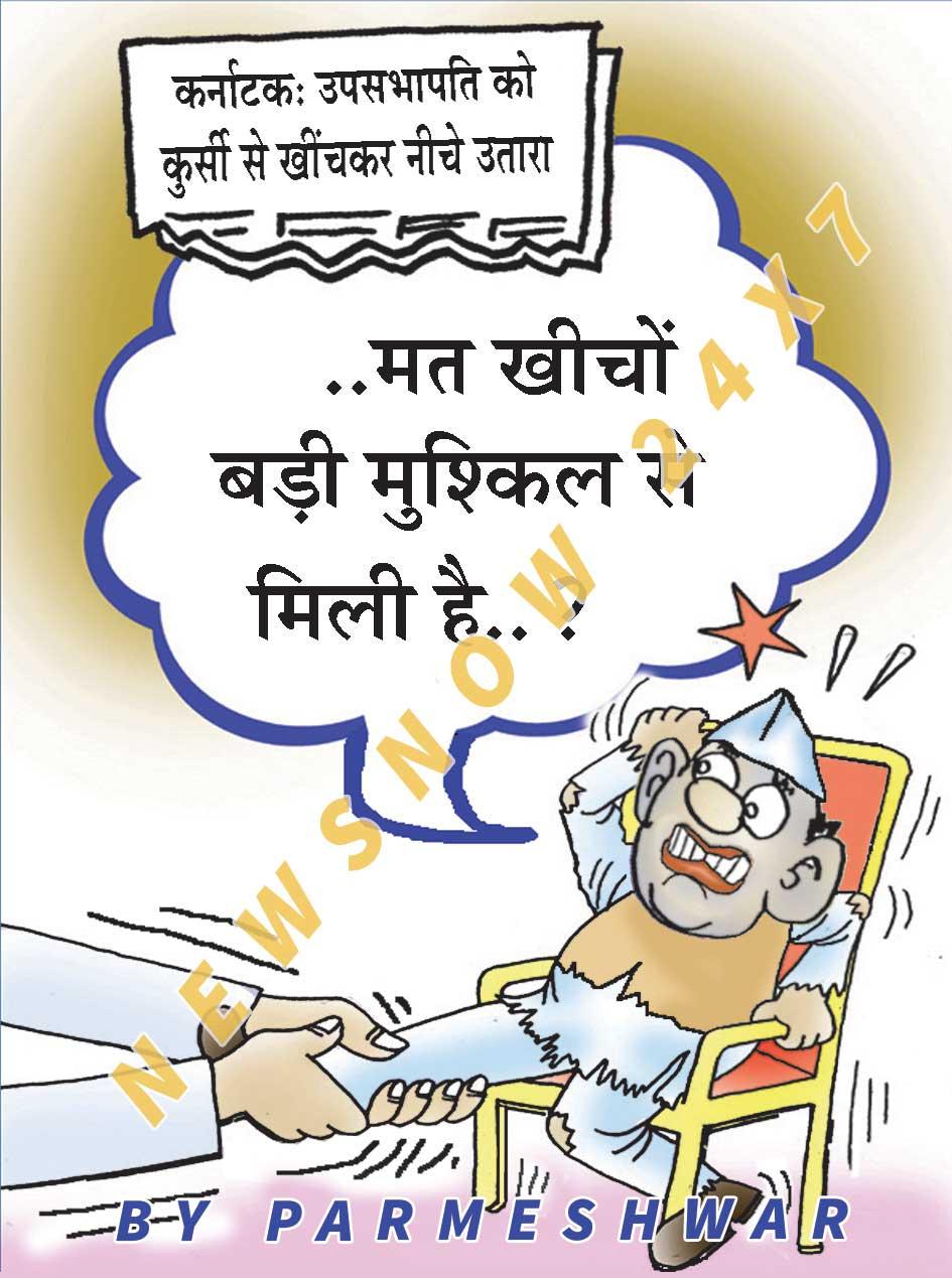 chairman-in-karnataka-