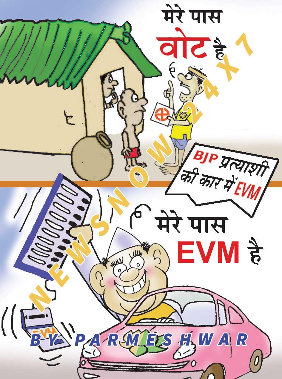 evm-in-bjp-candidate-car
