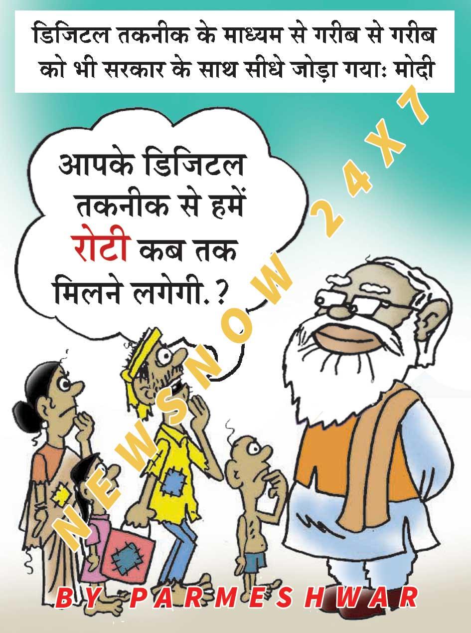 PM Modi Digital India
