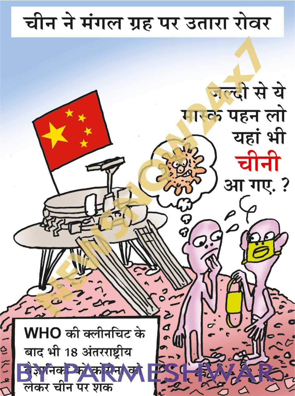 China-on-Mangal