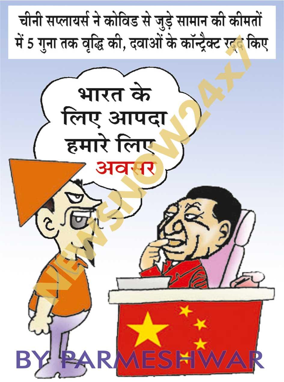 china-development